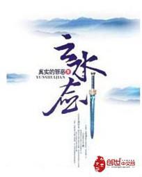 云水剑最新章节