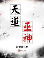 天道巫神热门推荐小说