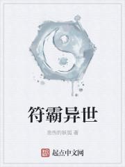 符霸异世热门推荐小说